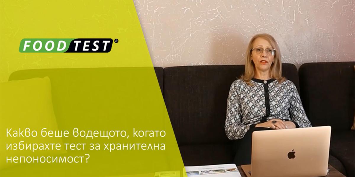 Интервю с д-р Валя Грудева
